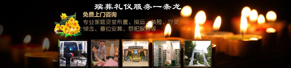 上海金山殡仪服务热线